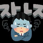 ストレス男性